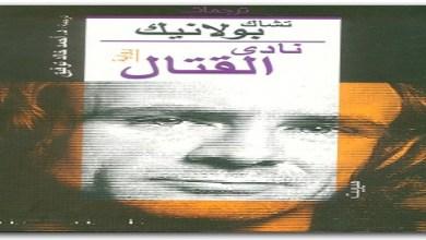 Photo of رواية نادي القتال تشاك بولانيك PDF