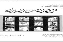 Photo of رواية نزوة القص المباركة غابرييل غارسيا ماركيز PDF