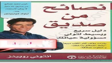 Photo of كتاب نصائح من صديق أنتوني روبنز PDF
