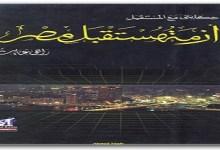 Photo of كتاب أزمة مستقبل مصر راجي عنايت PDF
