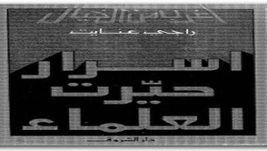 Photo of كتاب أسرار حيرت العلماء سلسلة أغرب من الخيال راجي عنايت PDF