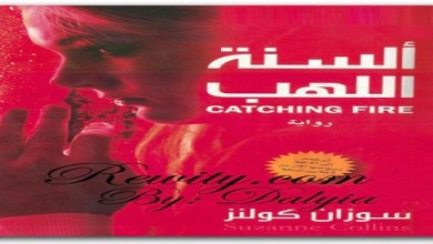Photo of رواية ألسنة اللهب سوزان كولنز PDF