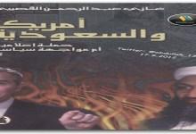 Photo of كتاب أمريكا والسعودية حملة إعلامية أم مواجهة سياسية ؟ غازي بن عبد الرحمن القصيبي PDF
