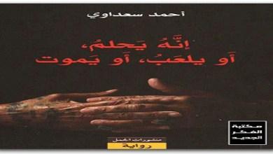 Photo of رواية إنه يحلم، أو يلعب، أو يموت أحمد سعداوي PDF