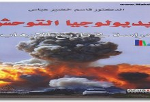 Photo of كتاب إيديولوجيا التوحش دراسة في تاريخ الإرهاب قاسم خضير عباسPDF