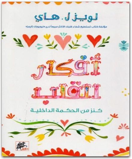 كتاب تعلم من القلب pdf