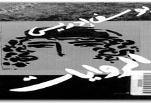 Photo of كتاب الأعمال الروائية الكاملة يوسف إدريس PDF