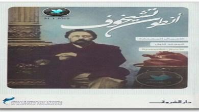 Photo of الأعمال المختارة المجلد الأول الأعمال القصصية أنطون تشيخوف PDF