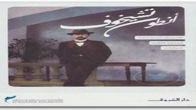 Photo of الأعمال المختارة المجلد الثالث الروايات أنطون تشيخوف PDF