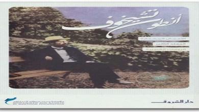 Photo of الأعمال المختارة المجلد الثاني الروايات القصيرة أنطون تشيخوف PDF