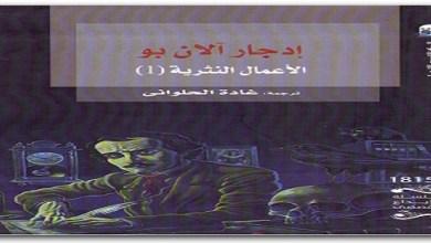 Photo of كتاب الأعمال النثرية المجلد الأول إدغار آلان بو PDF