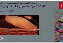 Photo of رواية الأمواج البرية إبراهيم نصر الله PDF