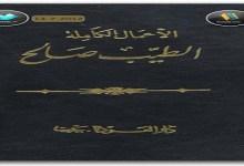 Photo of كتاب الاعمال الكاملة الطيب صالح PDF
