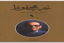 Photo of كتاب الأعمال الكاملة المجلد التاسع نجيب محفوظ PDF