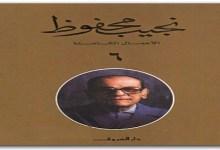 Photo of كتاب الأعمال الكاملة المجلد السادس نجيب محفوظ PDF