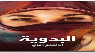 Photo of كتاب البدوية إبراهيم رمزي PDF
