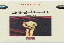 Photo of رواية التائهون أمين معلوف PDF