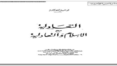 Photo of كتاب التعادلية مع الإسلام توفيق الحكيم PDF