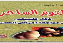 Photo of كتاب الثوم الساحر دواء طبيعي في مواجهة أمراض العصر أيمن الحسيني PDF