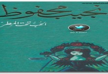 Photo of رواية الحب تحت المطر نجيب محفوظ PDF