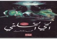 Photo of رواية الحي الخلفي محمد زفزاف PDF