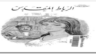 Photo of رواية الرباط المقدس توفيق الحكيم PDF