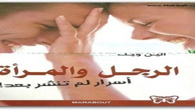 والمراة أسرار لم تنشر بعد ألين ويلر www.Maktbah.net 4