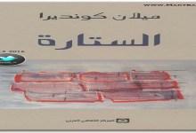 Photo of كتاب الستارة ميلان كونديرا PDF