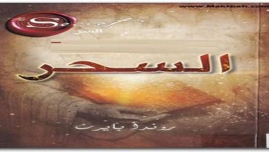 Photo of كتاب السحر روندا بايرن PDF