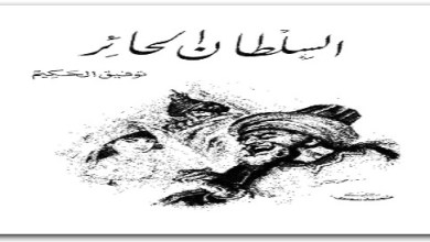 Photo of كتاب السلطان الحائر توفيق الحكيم PDF