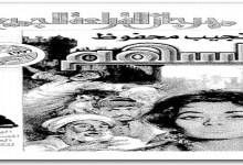Photo of رواية السهم نجيب محفوظ PDF