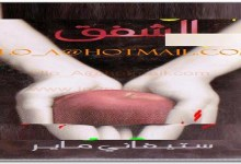 Photo of رواية الشفق سلسلة الشفق ستيفاني ماير PDF