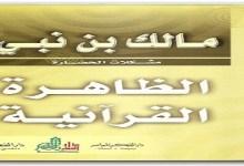 Photo of كتاب الظاهرة القرآنية مالك بن نبي PDF