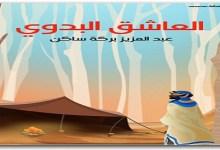 Photo of رواية العاشق البدوي عبد العزيز بركة ساكن PDF