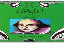 Photo of مسرحية العين بالعين وليم شكسبير PDF