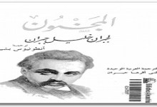 Photo of كتاب المجنون جبران خليل جبران PDF