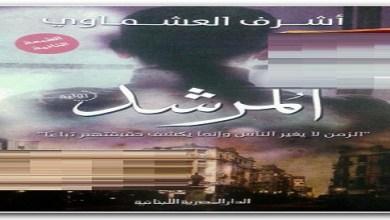 Photo of رواية المرشد أشرف العشماوي PDF