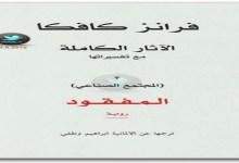 Photo of رواية المفقود فرانز كافكا PDF