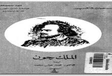 Photo of مسرحية الملك جون وليم شكسبير PDF