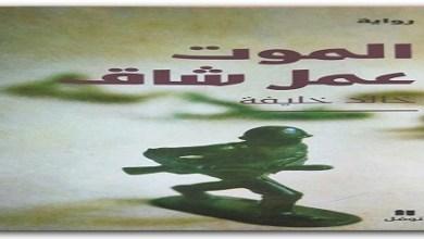 Photo of رواية الموت عمل شاق خالد خليفة PDF