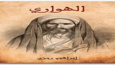 Photo of كتاب الهواري إبراهيم رمزي PDF