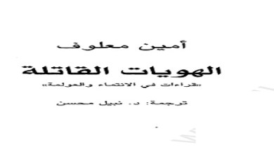 Photo of كتاب الهويات القاتلة أمين معلوف PDF