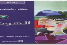 Photo of رواية الهوية ميلان كونديرا PDF