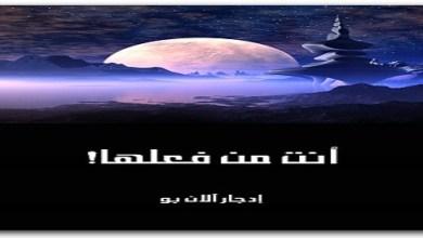 Photo of كتاب انت من فعلها إدغار آلان بو PDF