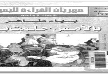 Photo of رواية بالأمس حلمت بك بهاء طاهر PDF