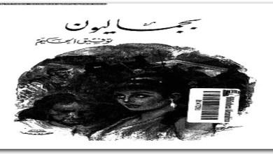 Photo of كتاب بجماليون توفيق الحكيم PDF