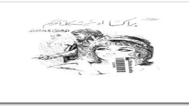 Photo of كتاب براكسا توفيق الحكيم PDF