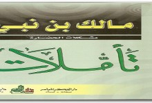 Photo of كتاب تأملات مالك بن نبي PDF