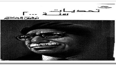 Photo of كتاب تحديات سنة 2000 توفيق الحكيم PDF