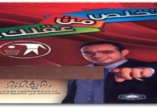 Photo of كتاب تخلص من عقلك شريف عرفة PDF